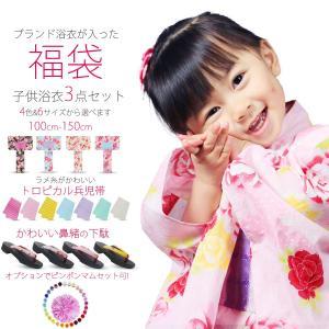 子供浴衣3点セット 柄お任せ 福袋 2,999円 4色 6サイズ 古典 浴衣・兵児帯・下駄