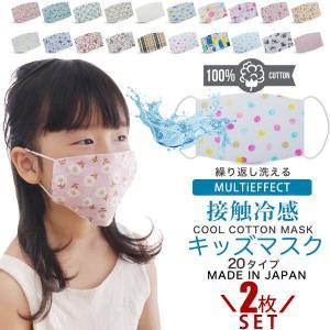 子供用マスク 涼しい 接触冷感 コットン クール マスク 夏用 日本製 選べる6柄 肌に優しい 綿1...