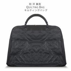 きものバッグ和装キルティングバッグ黒和洋兼用男女兼用着物バッ...