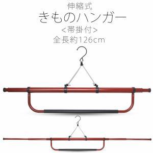 帯掛け付き 伸縮 着物ハンガー きものハンガー 〔 和装着付け小物 道具 〕135cm|kimono-cafe
