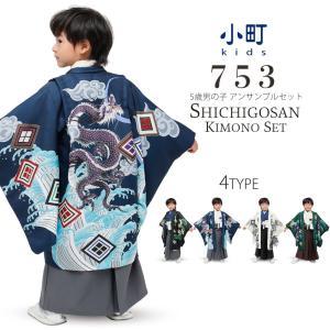 小町kids アンサンブル 12点セット 選べる6柄 5才男児 着物 羽織袴 5歳用 七五三 男の子