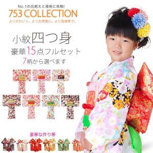 小紋 四ツ身 15点フルセット 選べる7柄 帯も選べる 古典 レトロ レトロモダン 7歳 女児 着物セット 小紋柄