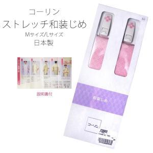 コーリン 和装じめ 着物ベルト 和装〆 着付け小物 ピンク 選べる MサイズLサイズ〔 和装着付け小物 道具 〕きものベルト 日本製|kimono-cafe