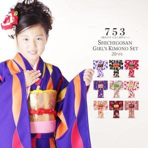 七五三 7歳用 四つ身 15点 フルセット From kyoto ブランド 選べる9タイプ 帯も選べる6色 古典 レトロモダン 7歳 女児 着物セット kimono-cafe