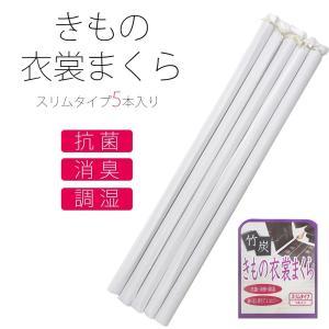 きもの 衣裳 まくら 5本入り スリムタイプ 便利小物 抗菌 消臭 調湿 防湿 竹炭使用 kimono-cafe