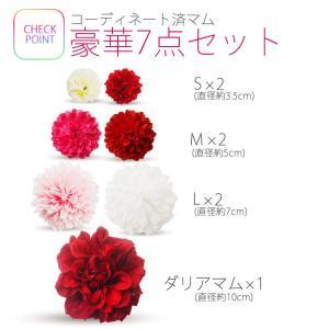 ピンポンマム コレクション 7点セット 選べる14色 髪飾り コサージュレディース|kimono-cafe|02