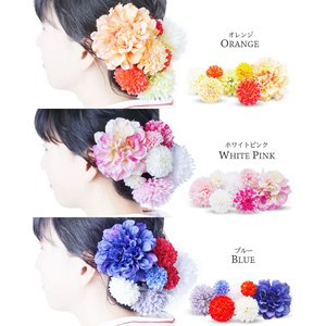 ピンポンマム コレクション 7点セット 選べる14色 髪飾り コサージュレディース|kimono-cafe|06