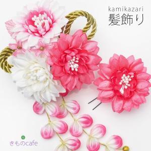 髪飾り2点セット コサージュ 手染め  【No.59432】白 ピンク|kimono-cafe