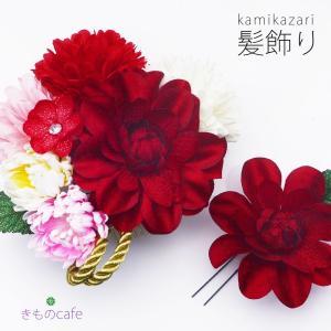 髪飾り2点セット コサージュ 手染め ラメ 【No.56860】赤 白|kimono-cafe