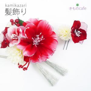 髪飾り2点セット コサージュ 手染め  【No.57130】赤 白 ピンク|kimono-cafe