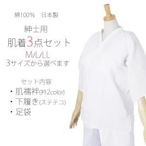 肌襦袢+下履き+足袋 和装肌着 紳士用 3点セット 掛襟選べる2色 ステテコ 和装下着|kimono-cafe