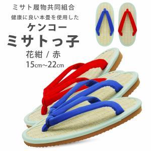 ケンコー ミサトっ子 草履 日本製 本畳 い草 子供用 草履...