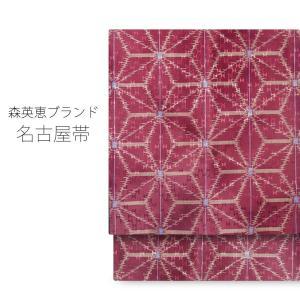 現品限り 森英恵 HANAE MORI 名古屋帯 訪問着 小袖 高級 ブランド 帯 紅 赤 ワイン 麻の葉 日本製 kimono-cafe