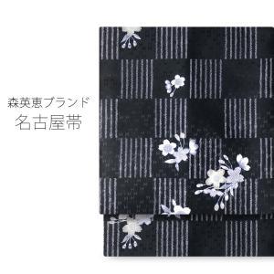 現品限り 森英恵 HANAE MORI 名古屋帯 訪問着 小袖 高級 ブランド 帯 黒 白 桜 日本製 kimono-cafe