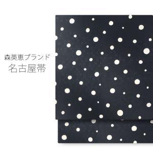 現品限り 森英恵 HANAE MORI 名古屋帯 訪問着 小袖 高級 ブランド 帯 黒 白 ドット 日本製 kimono-cafe