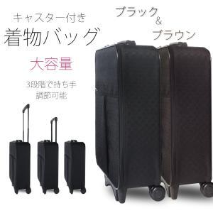着物を持ち運ぶ際にも旅行にも使える、使いやすいキャスター付の着物バッグです。 キャスター側に2つのポ...
