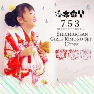 2018年 新作 七五三 着物 被布コート セット 9点セット 選べる12タイプ 古典着物セット 被布セット 七五三 着物 3才 女児用・雛祭り・3歳 女の子 kimono-cafe