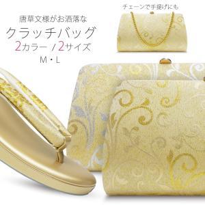 唐草帯地 フォーマル 草履バッグ セット 高級 クラッチバッグ 選べる2サイズ 2カラー 金 銀 ゴールド シルバー Mサイズ Lサイズ 日本製 kimono-cafe