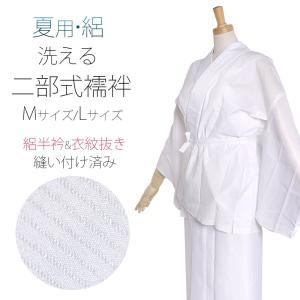 夏用 平絽 二部式襦袢 半衿付 衣紋抜き付 MサイズLサイズ プレタ 仕立て上がり|kimono-cafe
