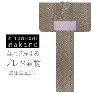 hiromichi nakano ナカノヒロミチ プレタ着物 単品 自宅で洗える ポリエステル お仕立上がり MサイズLサイズ|kimono-cafe
