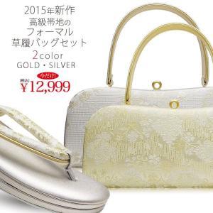 草履 バッグ セット 選べる2色カラバリ に フリーサイズ 成人式 結婚式 エナメル 帯地 フォーマル ゴールド&シルバー|kimono-cafe