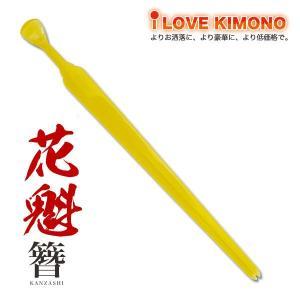 花魁 おいらん 大きいサイズの簪かんざし髪飾り 振袖 黄色 透明 セット割 72650|kimono-cafe