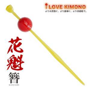 花魁 おいらん 大きいサイズの簪かんざし髪飾り 振袖 黄色 透明 セット割|kimono-cafe