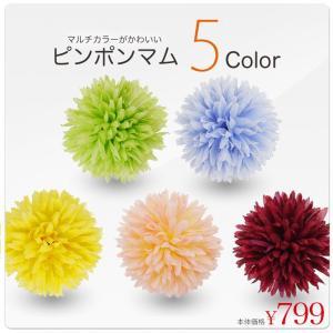 かわいい ピンポンマム XL 選べる5色カラバリ セット割 髪飾り コサージュレディース 子供 七五三 浴衣 披露宴 赤 青 黄色 緑 kimono-cafe