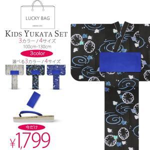 男の子 浴衣3点セット 柄お任せ 福袋 子供 選べる3色 4サイズ 古典【100cm・110cm・120cm・130cm】【黒・白・青|kimono-cafe