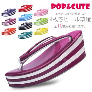 新作 POP&CUTE 高級 エナメル草履 単品 選べる10色 無地 ツートーン フリーサイズ 4枚芯 24cm|kimono-cafe