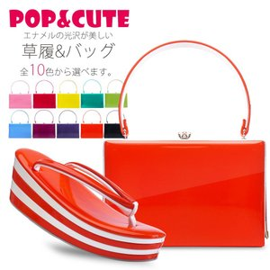 新作 POP&CUTE 高級 エナメル草履バック セット 選べる10色 無地 ツートーン フリーサイズ 4枚芯 24cm|kimono-cafe