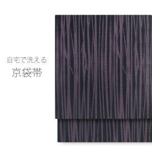 現品限り 自宅で洗える 刺繍京袋帯 着物 日本製 kimono-cafe