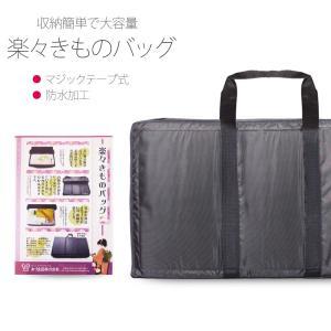 楽々きものバッグ マジックテープ式で収納簡単 防水加工 二尺袖 袴 振袖 着物 あづま姿|kimono-cafe