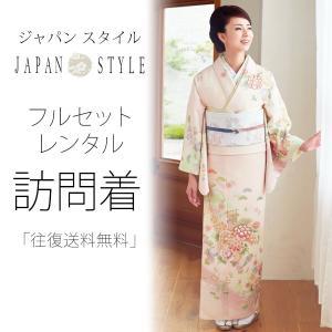 レンタル 訪問着 フルセット JAPAN STYLE ブランド入学式 卒業式 七五三 結婚式 お宮参り 貸衣装 フリーサイズ 往復送料無料 ピンク 牡丹 松