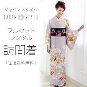 レンタル 訪問着 フルセット JAPAN STYLE ブランド入学式 卒業式 七五三 結婚式 お宮参り 貸衣装 フリーサイズ 往復送料無料 紫 ラベンダー 七宝 桜