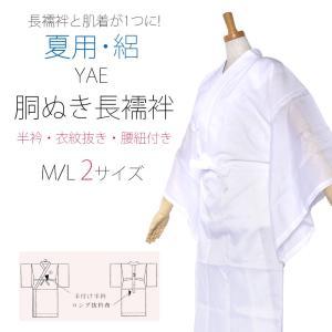 絽 長襦袢 夏用 胴ぬき ワンピース 半衿付 抜衿布 衣紋抜き付 腰紐付 さらし天竺 綿100% 通年用 白 絽じゅばん 日本製 仕立て上がり|kimono-cafe