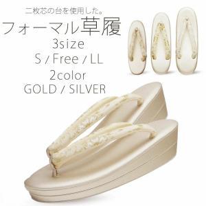 高級 帯地の鼻緒 フォーマル 草履 選べる3サイズ フリーサイズ LLサイズ 単品 金 銀 ゴールド シルバー 日本製|kimono-cafe