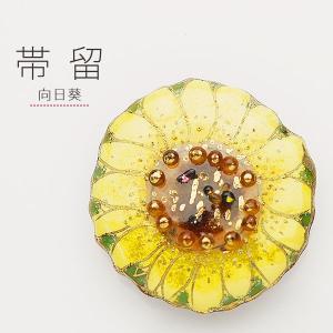 七宝焼[四季暦](向日葵)高級帯留め 帯飾り 高級ケース付 kimono-cafe