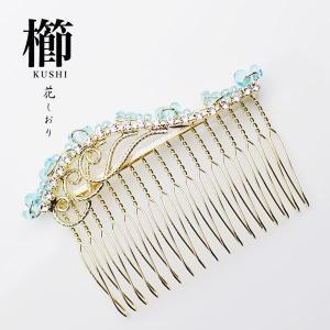 花しおり 日本製 高級かんざし 簪日本製 髪飾り 振袖 ラインストーン 金 ゴールド ブルー 38603|kimono-cafe