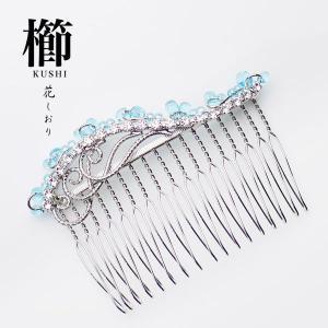 花しおり 日本製 高級かんざし 簪日本製 髪飾り 振袖 ラインストーン 銀 シルバー ブルー 38606|kimono-cafe