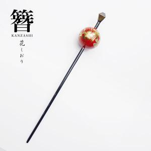 花しおり 高級玉かんざし 簪 髪飾り 振袖 婚礼 黒 赤 金 08431|kimono-cafe