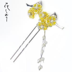 花しおり 日本製 高級 かんざし 簪 髪飾り 振袖 シルバー べっ甲調 黄色 パール ラインストーン 08652|kimono-cafe