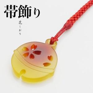 花しおり 日本製 高級 帯飾り 日本製 振袖 訪問着 小紋 紬 鈴 べっ甲調 38312|kimono-cafe