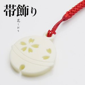 花しおり 日本製 高級 帯飾り 日本製 振袖 訪問着 小紋 紬 鈴 白 38311|kimono-cafe