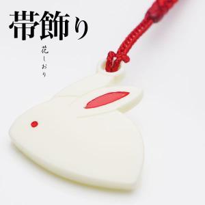 花しおり 日本製 高級 帯飾り 日本製 振袖 訪問着 小紋 紬 うさぎ 白 28281|kimono-cafe
