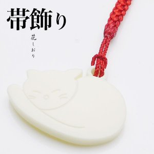 花しおり 日本製 高級 帯飾り 日本製 振袖 訪問着 小紋 紬 結婚式 卒業式 袴 和装 着物 洋装 猫 ねこ 白 38291|kimono-cafe