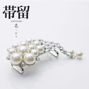 花しおり 日本製 高級帯留め 振袖 小紋 銀 シルバー パール 0853|kimono-cafe