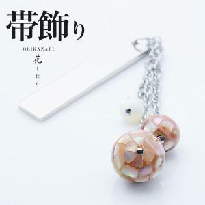 花しおり 日本製 高級 帯飾り 振袖 訪問着 小紋 紬 結婚式 卒業式 袴 螺鈿 5831|kimono-cafe
