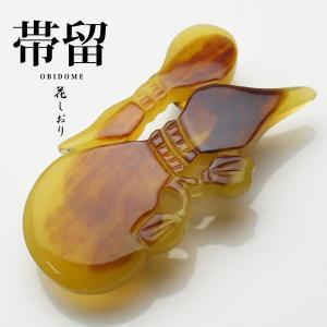 花しおり 高級 帯留め 本べっ甲 日本製 振袖 婚礼 袴 和装 着物 瓢箪 鼈甲 8871|kimono-cafe
