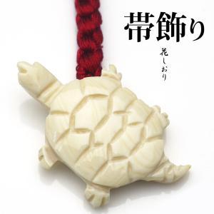 花しおり 高級 帯飾り 日本製 紬 袴 和装 着物 洋装 和洋兼用 亀 白 38573|kimono-cafe